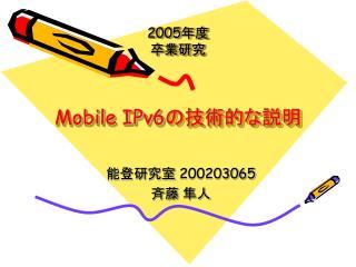 2005 年度 卒業研究 Mobile IPv6 の技術的な説明