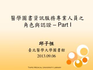 醫學圖書資訊服務專業人員之角色與認證  – Part I