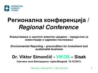 Регионална конференција  /  Regional Conference