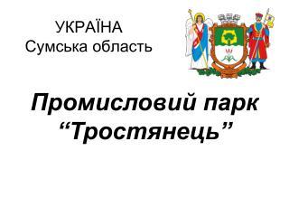 УКРАЇНА Сумська область