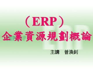 ( ERP ) 企業資源規劃概論