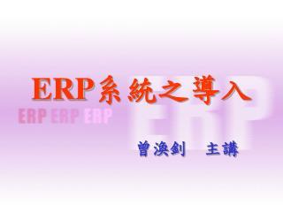 ERP 系統之導入
