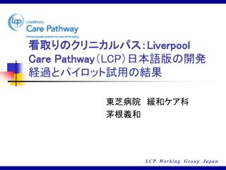 ???????????? Liverpool Care Pathway ? LCP ?????????????????????