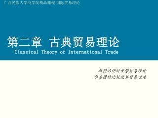 第二章 古典贸易理论 Classical Theory of International Trade