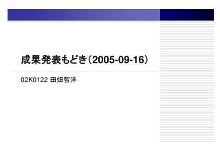 ???????? 2005-09-16 ?