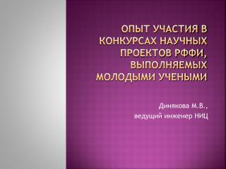 Опыт участия в конкурсах научных проектов РФФИ, выполняемых молодыми учеными