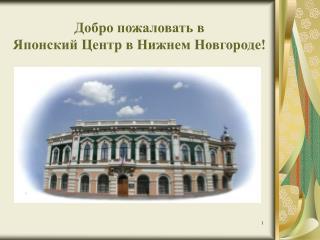 Добро пожаловать в  Японский Центр в Нижнем Новгороде!