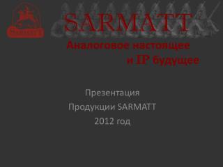 SARMATT Аналоговое настоящее                          и  IP будущее