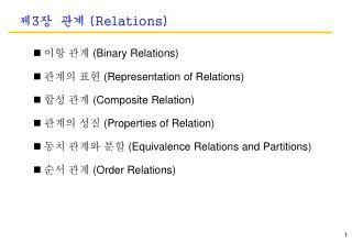 제 3 장  관계  (Relations)