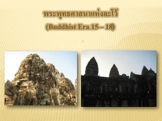 พระพุทธศาสนาแห่งละโว้ (Buddhist Era 15 – 18)