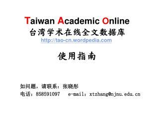 T aiwan A cademic O nline 台湾学术在线全文数据库 tao-cn.wordpedia 使用指南