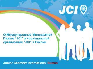 """О Международной Молодежной Палате """"JCI"""" и Национальной организации """"JCI"""" в России"""