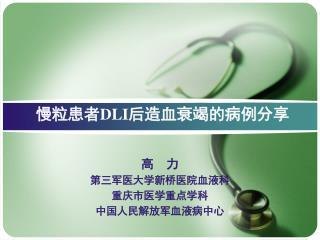 高  力 第三军医大学新桥医院血液科  重庆市医学重点学科  中国人民解放军血液病中心