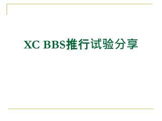 XC  BBS 推行试验分享