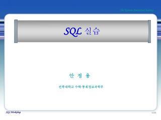 전북대학교 수학 ∙통계정보과학부