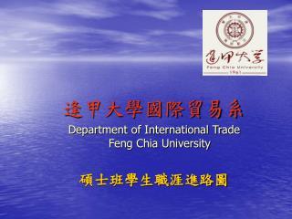逢甲大學國際貿易系 Department of International Trade Feng Chia University 碩士班學生職涯進路圖