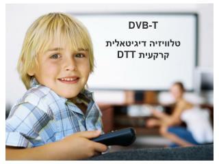 DVB-T  טלוויזיה דיגיטאלית קרקעית  DTT