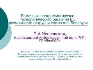 Рамочные программы научно-технологического развития ЕС: возможности сотрудничества для Беларуси
