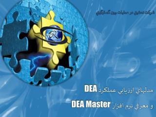 مدلهاي ارزيابي عملكرد  DEA و معرفي نرم افزار  DEA Master