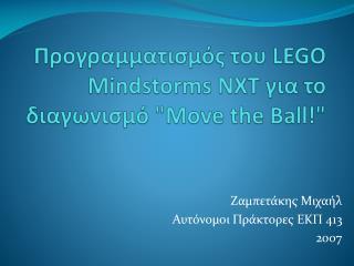 """Προγραμματισμός του LEGO  Mindstorm s  NXT για το διαγωνισμό """" Move the Ball !"""""""