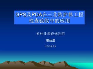 GPS 及 PDA 在三北防护林工程 检查验收中的应用