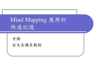 Mind Mapping  應用於 快速記憶