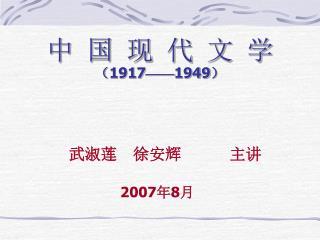 中 国 现 代 文 学 ( 1917 —— 1949 )