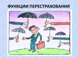 ФУНКЦИИ ПЕРЕСТРАХОВАНИЯ
