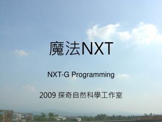 魔法 NXT