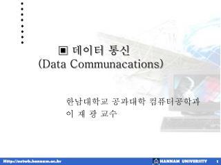 데이터 통신 (Data Communacations)