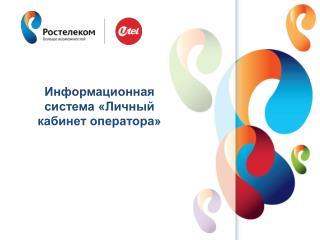 Информационная система «Личный кабинет оператора»