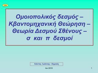 Ομοιοπολικός δεσμός – Κβαντομηχανική Θεώρηση  –  Θεωρία Δεσμού Σθένους –  σ  και  π  δεσμοί