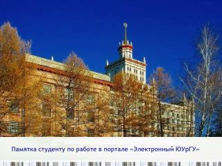 Памятка студенту по работе в портале «Электронный ЮУрГУ»