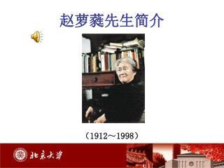 赵萝蕤先生简介 ( 1912 ~ 1998 )