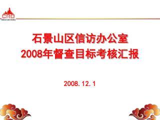 石景山区信访办公室 200 8 年督查目标考核汇报