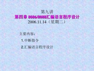 第九讲 第四章  8086/8088 汇编语言程序设计 2006.11.14 (星期二)