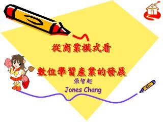 Jones Chang