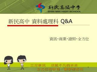 新民高中 資料處理科  Q&A