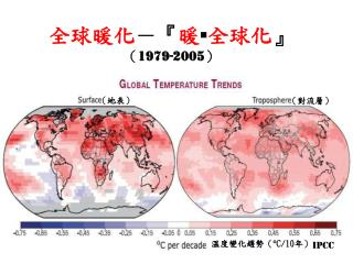 全球暖化 - 『 暖 ▪ 全球化 』 ( 1979-2005 )