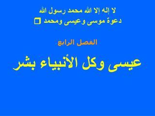 لا إله إلا الله محمد رسول الله دعوة موسى وعيسى ومحمد 