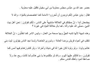 حضر عبد الله بن عبّاس مجلس معاوية بن أبي سفيان فأقبل عليه معاوية .