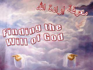 معرفة إرادة الله