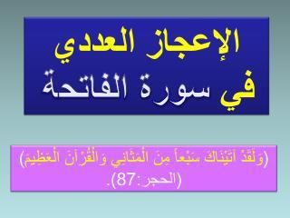 الإعجاز العددي  في  سورة الفاتحة