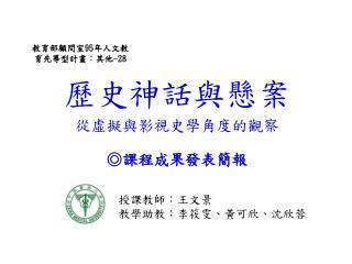 教育部顧問室 95 年人文教育先導型計畫 : 其他 -28