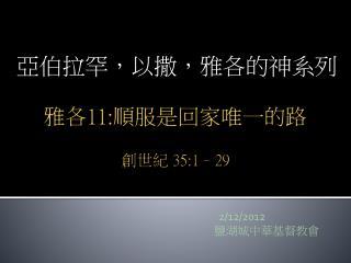 雅各 11 : 順服是回家唯一的路 創世紀 35:1–29