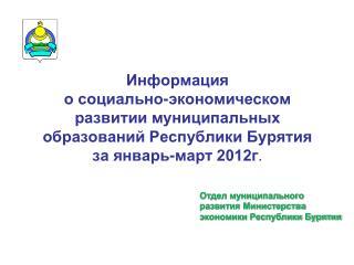 Отдел муниципального развития Министерства экономики Республики Бурятия