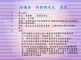 演講者  吳義聰先生  簡歷