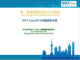 唯一高端建筑给排水行业盛会 Asia's leading Event in Building Water Industry