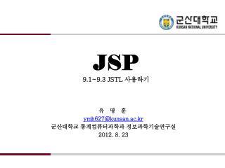 JSP 9.1~9.3 JSTL  사용하기