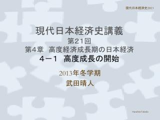 現代日本経済史講義 第21回 第4章 高度経済成長期の日本経済  4-1 高度成長の開始